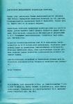 Lumenveisto1990